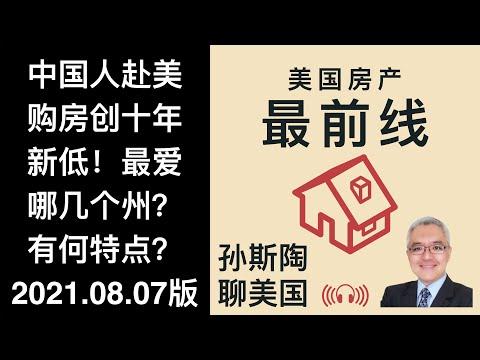 中国人来美国买房创十年新低!外国买家都在哪些州购房?有什么特点?美国房产最前线 孙斯陶 2021.08.07版