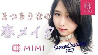 【MimiTV×サツコレ】まつきりな流春メイク ♡MimiTV♡ 松木里菜 動画 20