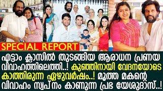 യേശുദാസിന്റെയും ഭാര്യയുടെയും ത്രസിപ്പിക്കുന്ന ജീവിതകഥ..! l K J Yesudas and Prabha Love Story