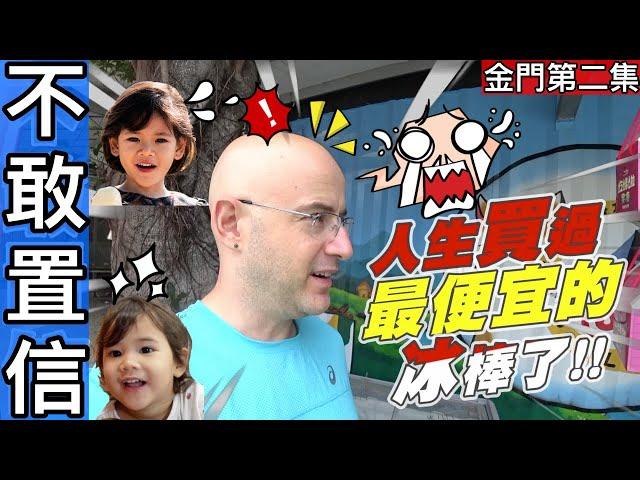 國外的冰棒貴五倍😲難怪外國人愛上台灣的冰棒🍦[KINMEN ISLAND ICE STICK 😍]