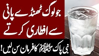 What Will Happen If We Drinks Cold Water In Iftar? Nabi PAk SAWW Said