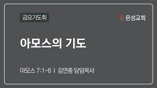 【남양주 은성교회】 7/23(금) 금요기도회 | 아모스…