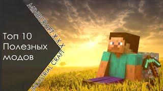 ТОП 10 ПОЛЕЗНЫХ МОДОВ FABRIC на Minecraft 1.14.4 | 1.14.3 | 1.14