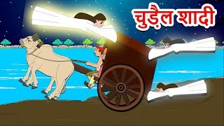 चुड़ैल शादी कहानी | Hindi Moral Stories | Bed time fairy tales | Witch Story in Hindi #5