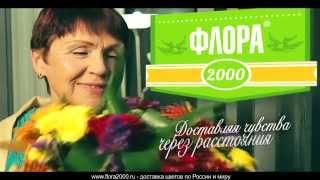Флора2000.ру - доставка цветов по России и миру(, 2014-09-05T12:40:35.000Z)
