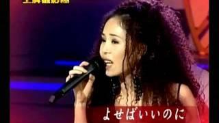 江淑娜 - 浪花節人生 (浪花節だよ人生は)