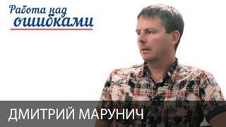 """Дмитрий Марунич и Дмитрий Джангиров, """"Работа над ошибками"""", выпуск #317"""