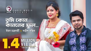 TUMI KON KANONER PHOOL | Iman Chakraborty | Shwapnil Shojib | Rabindra Sangeet