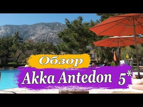 Отдых в Турции. Akka Antedon Hotel 5* Обзор