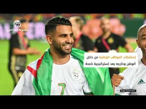 Photo of أربعة دروس من كرة القدم لإصلاح الاقتصاد في الجزائر – الرياضة