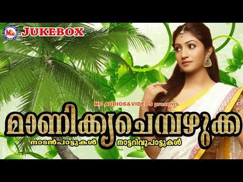 മാണിക്ക്യച്ചെമ്പഴുക്ക | Manikya Chempazhukka | Nadanpattukal in Malayalam | Malayalam Nadan Pattukal