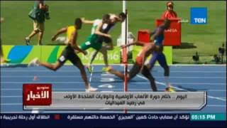 ستوديو الاخبار | اليوم .. ختام دورة الألعاب الأوليمبية والولايات المتحدة الأولى في رصيد الميداليات