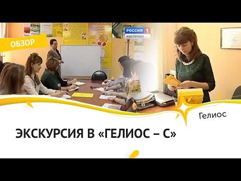 """""""ГЕЛИОС-С"""": Автоматизация бизнес процессов. 1С.  Вся правда о компании."""