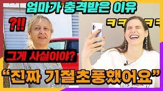 한국 사는 딸과 통화하던 이탈리아엄마가 충격받은 이유 …