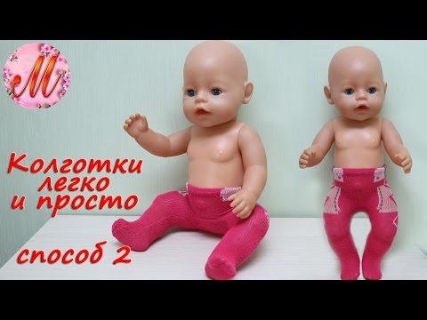 0 - Як зшити колготки для ляльки?
