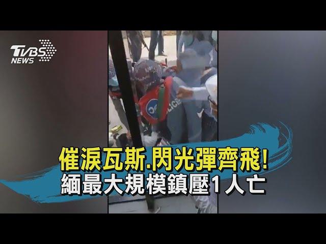催淚瓦斯.閃光彈齊飛! 緬最大規模鎮壓1人亡||TVBS新聞