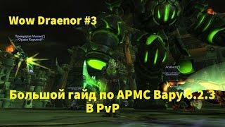 Wow Draenor #3 - Большой PVP гайд Армс Вар 6.2.3