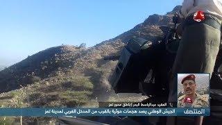 الجيش الوطني يصد هجمات حوثية بالقرب من المدخل الغربي لمدينة تعز