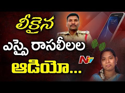 Leaked Call Recording: SI's Illegal Affair with Married Woman || NTV