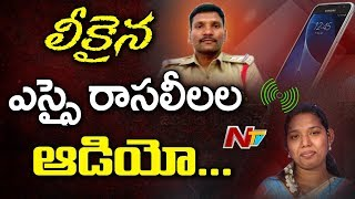 vuclip Leaked Call Recording: SI's Illegal Affair with Married Woman || NTV