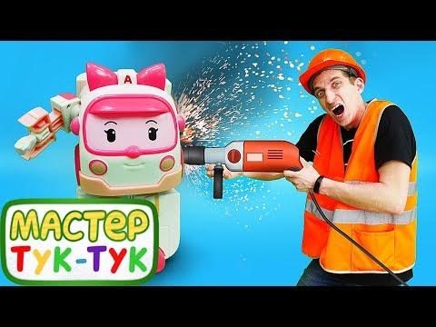 видео: Видео для детей про игрушки Робокар Поли: Кто сломал компьютер?