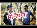 PV Creation:Mothepana(मोठेपणा)|marathi funny video by PV Creation