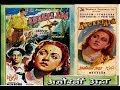 Anokhi Ada 1948 Hindi Full Movie I Naseem Banu Prem ...