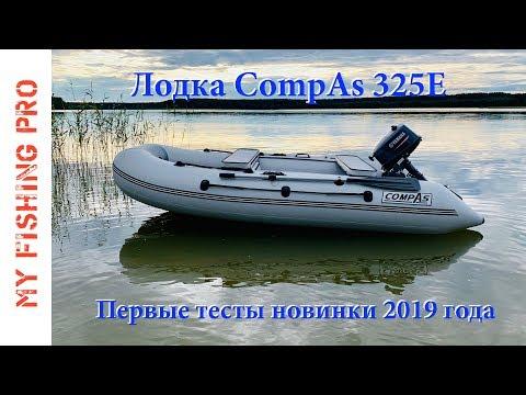 Лодка CompAs 325E НДНД. Новинка 2019 года - бюджетная лодка НДНД от Компаса! Первые тесты.