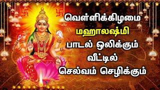Powerful Mahalakshmi Songs in Tamil | Lord Mahalakshmi Tamil Padalgal | Best Tamil Devotional Songs