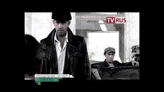 """Анонс Т/с """"Ликвидация"""" Телеканал TVRus"""