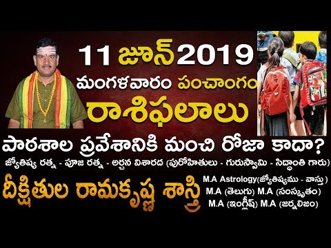 Repeat Today Rasi Phalalu | Telugu Panchangam 11 June 2019 | Daily