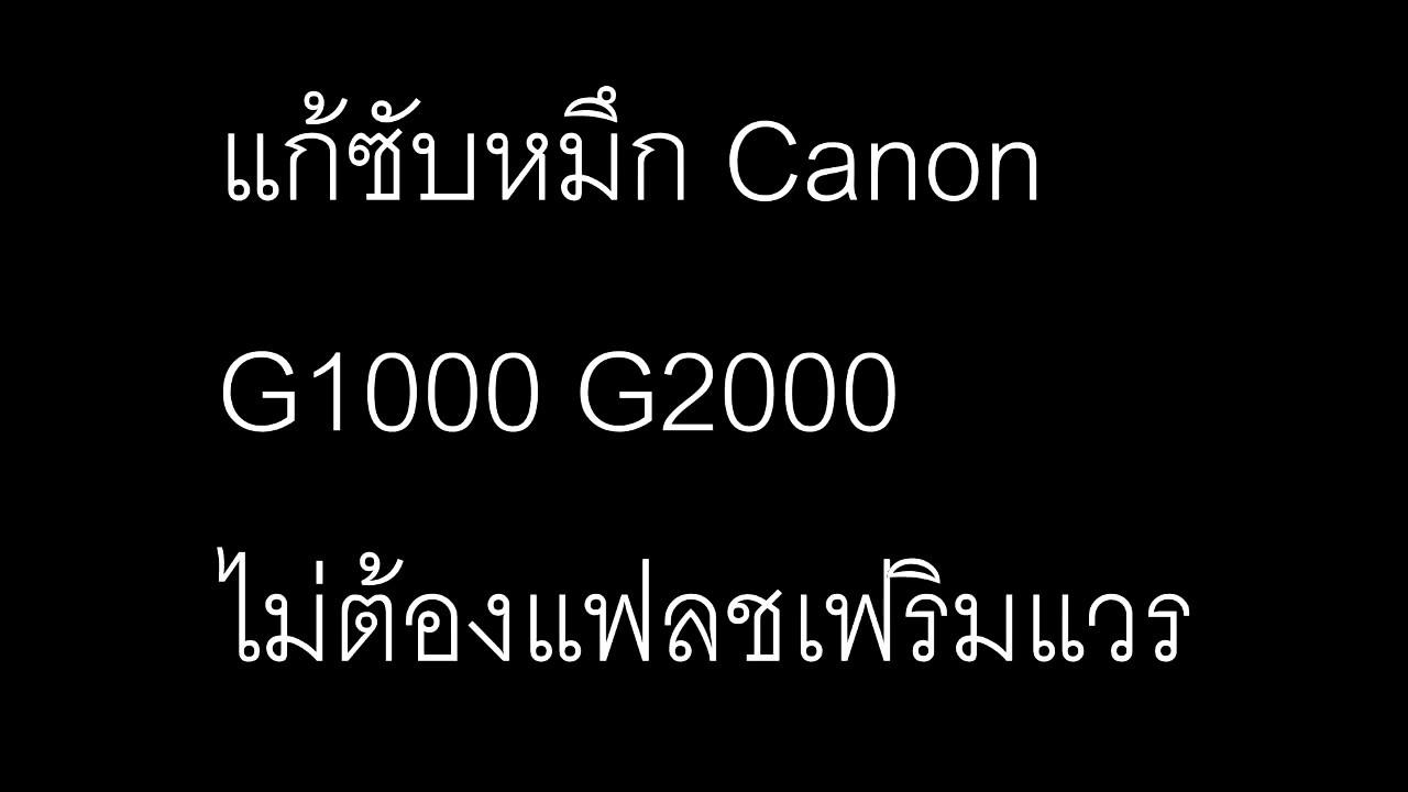 แก้ 5B00 , ซับหมึกเต็ม canon G1000,G2000 - technic service