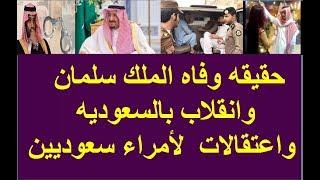 خبر عاجل:  بعد خبر وفاه الملك سلمان محاوله عمل انقلاب*حمله اعتقالات لأمراء سعوديين فى المملكه