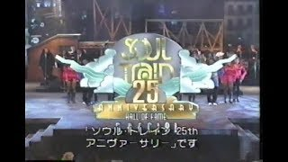 THE SOUL TRAIN 25th Anniversary Hall Of Fame Special