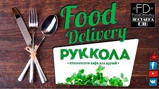 Обзор доставки еды Руколла [Food Delivery](Food_Delivery_youtube Цены: (действительны на 14.03.2016) 1.Картошка 27 грн./1,04 долл./72,96 руб. 2.Суп 59 грн./2,27..., 2016-03-12T07:23:37.000Z)