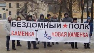 Дольщики «СУ-155» организовали «бездомный полк»