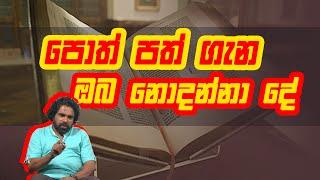 පොත් පත් ගැන ඔබ නොදන්නා දේ | Piyum Vila | 09-09-2020 | Siyatha TV Thumbnail