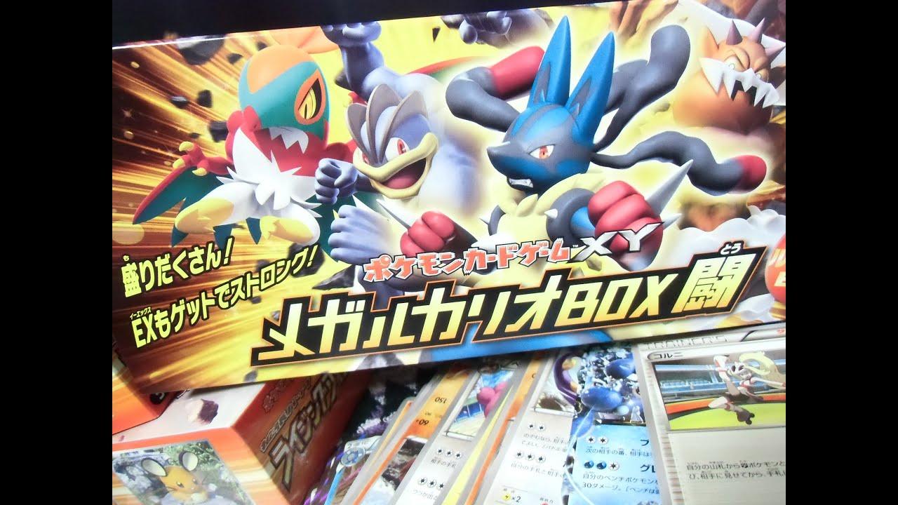 ポケモンカードゲームxy 「メガルカリオbox闘」 開封レビュー! 限定