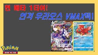 [포켓몬 카드게임 온라인] 연격마스터 타이틀 포켓몬! …