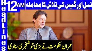 Good News from PTI | Headlines 12 AM | 16 May 2019 | Dunya News Dun...