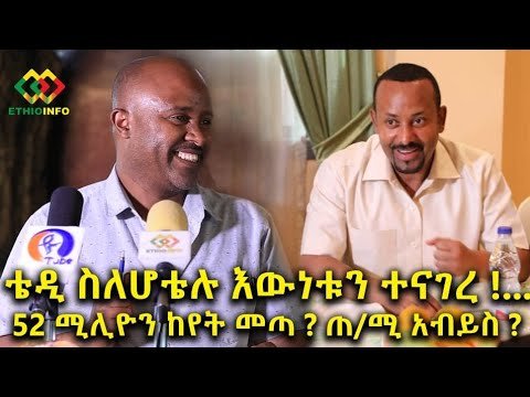 Artist Tedros told the truth about the new hotel