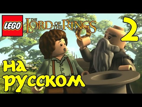 [LIVE] LEGO Властелин колец (Lord of the Rings) - Часть 1