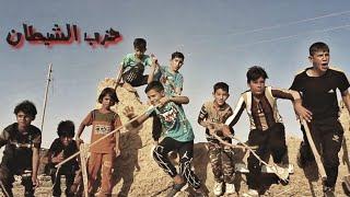 الفلم العراقي احزاب بوزو
