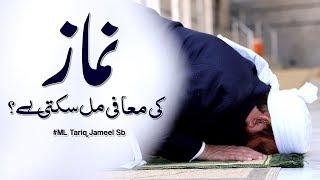 Maulana Tariq Jameel Latest Bayan