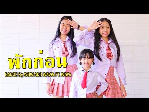 พักก่อน – MILLI (Prod  by NINO) Dance Cover By น้องวีว่า พี่วาวาว   WiwaWawow TV