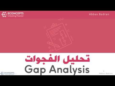Gap Analysis تحليل الفجوات