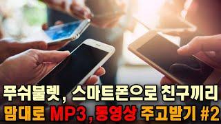 푸쉬불렛, 스마트폰으로 친구끼리 무료로 동영상 MP3파…
