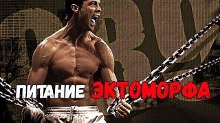 Рацион худых парней (эктоморфов) для набора мышечной массы