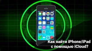 видео Кража Apple ID и блокировка iPhone через Find my Iphone