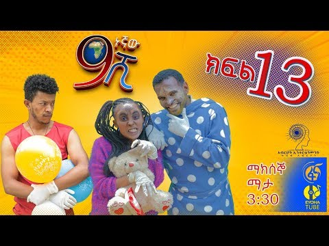 Ethiopia: ዘጠነኛው ሺህ ክፍል 13  - Zetenegnaw Shi Sitcom Drama Part 13